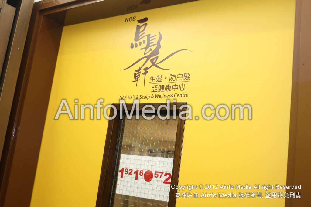 [推薦] 香港生髮中心 烏髮軒