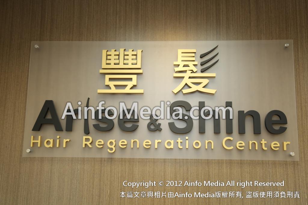 [推薦] 香港生髮中心 豐髮再生中心