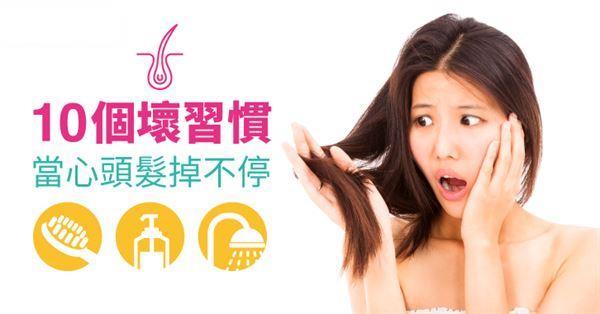 10個壞習慣 當心頭髮掉不停